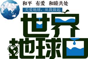 世界清洁环保绿化保护地球蓝色绿色艺术字