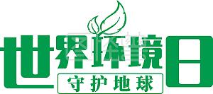 世界环保日环境日守护地球保护绿色