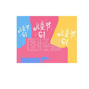 图怪兽原创元素+节日+六一儿童节+气球