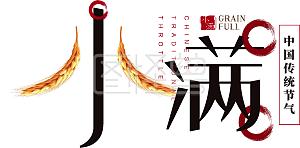 小满节气四季中国素材传统文字艺术