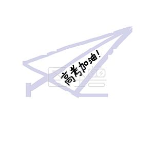 高考加油助力高考手绘插画纸飞机元素