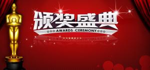 舞台背景颁奖盛典