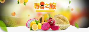 生鲜水果淘宝首页设计背景banner