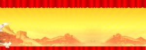 党国家展板banner