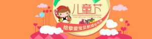 61儿童节淘宝促销banner