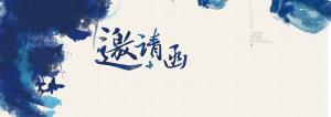 中国风蓝色水墨商务邀请函模板PSD分层图片素材