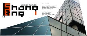 房地产楼书宣传册版式设计图片