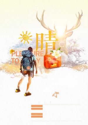 阳光旅行海报
