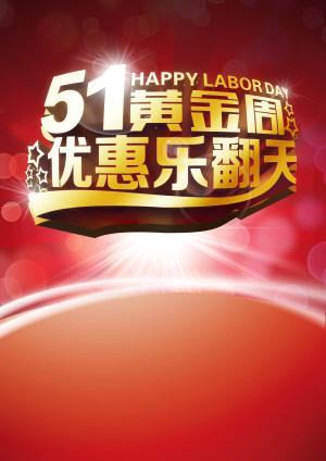 51劳动节海报背景