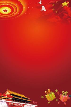 天安门与红旗背景