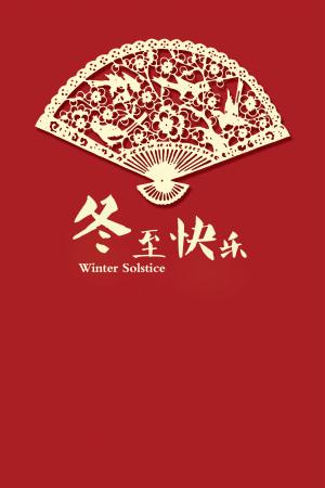 冬至快乐红色背景