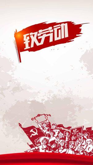 51劳动节扁平红色雕塑H5背景