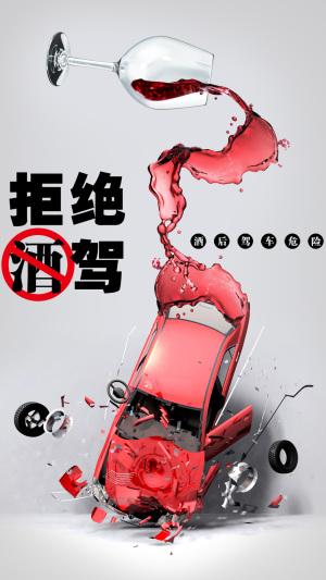 拒绝酒后驾驶安全教育H5背景