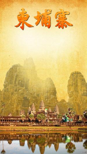 柬埔寨旅游PSD分层H5背景素材