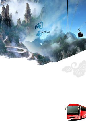 张家界旅游海报PSD素材背景模板