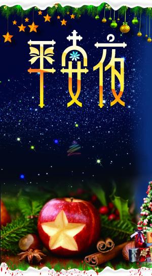平安夜圣诞夜基督教背景素材