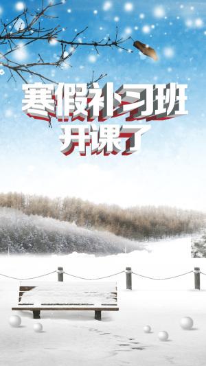 寒假补习班PSD分层H5背景素材