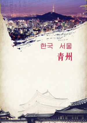 首尔旅游海报PSD背景模板