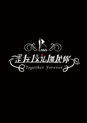 婚礼主题logo背景模板