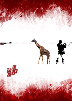 保护动物禁止猎杀倡导海报背景