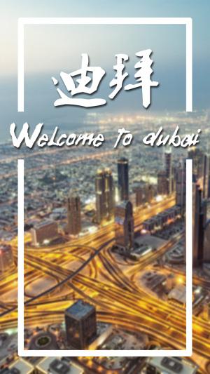迪拜旅游PSD分层H5背景素材