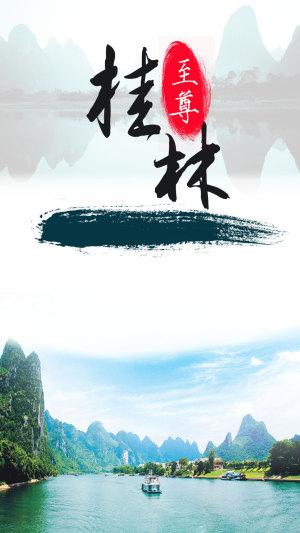 桂林至尊PSD分层H5背景素材