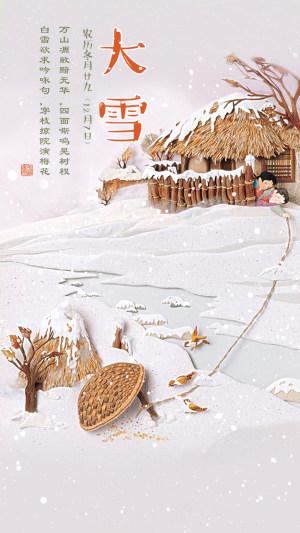 24节气大雪海报