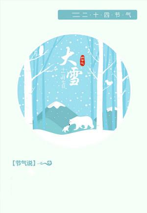 24节气 大雪气候海报
