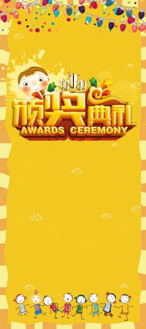 清新颁奖典礼金融x展架背景素材