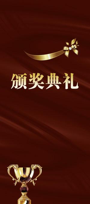 颁奖典礼x展架背景素材