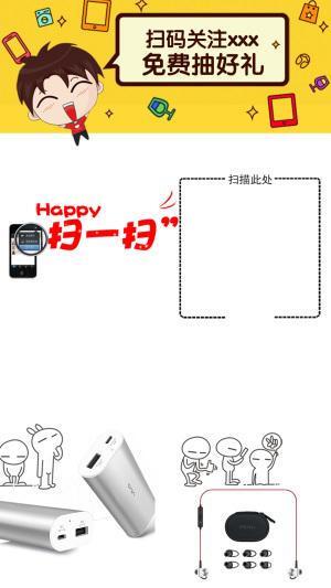 H5移动端微信活动页面宣传海报