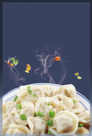 中式传统美食水饺宣传海报背景