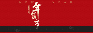 年货节喜庆大气红色淘宝海报模板PSD分层