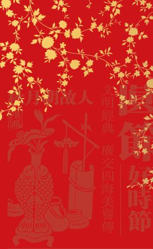 红底花纹月饼包装海报背景模板