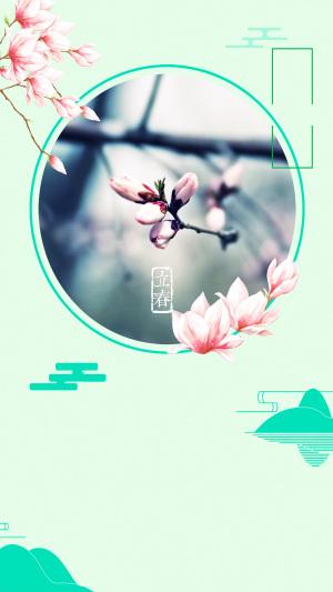 二十四节气立春H5背景psd源文件下载