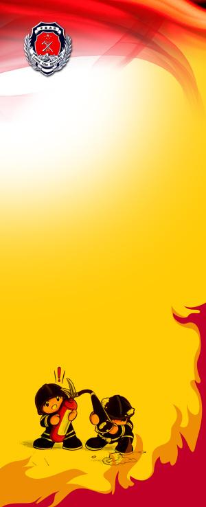 消防x展架背景素材