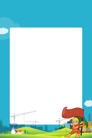 卡通简约安全生产主题模板挂图背景素材