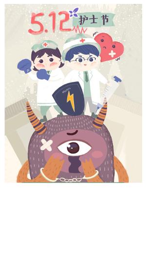 512护士节卡通海报背景