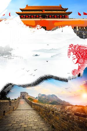美丽北京风光旅游海报背景素材