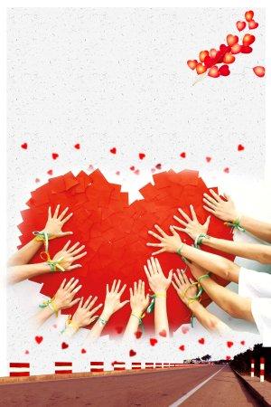 人间有爱传递爱心公益海报背景素材