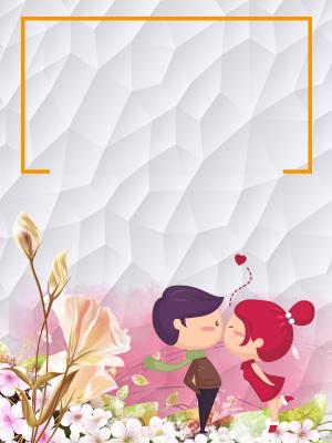 凹陷褶皱浪漫海报背景