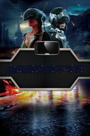 创意科幻VR虚拟现实体验馆海报