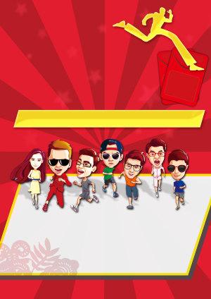 奔跑吧红包微信营销海报背景素材