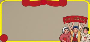 51劳动节横幅创意奖状手绘背景