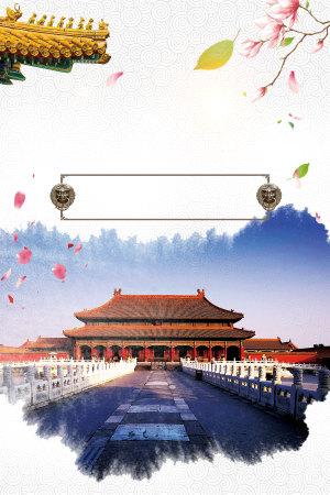 北京故宫旅游海报背景素材
