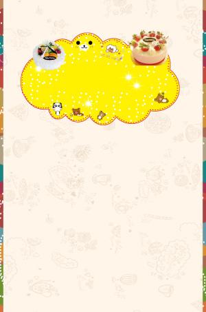 亲子蛋糕DIY海报背景素材