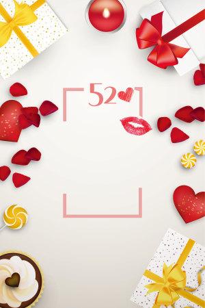 520情人节海报背景素材
