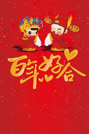中国风婚礼海报卡片背景素材