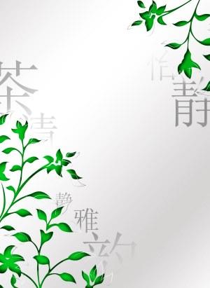 绿茶包装盒广告背景