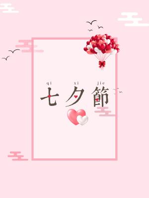 粉色浪漫七夕节背景